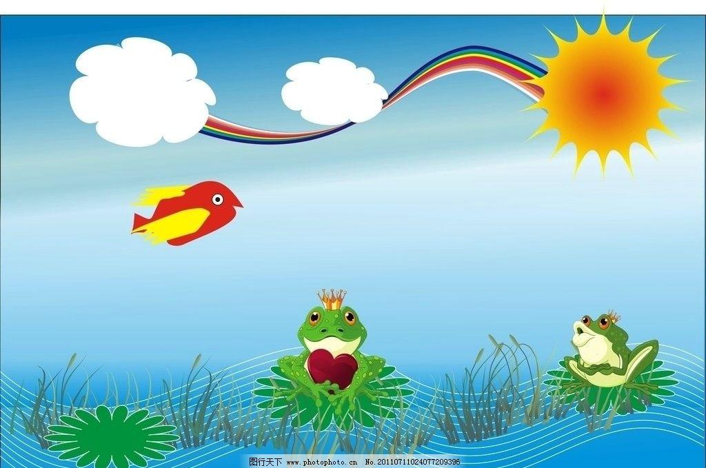 卡通 青蛙 白云 飞鸟 阳光 彩虹 青草 小河 自然风景 自然景观 矢量