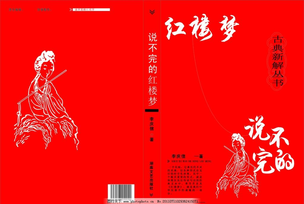 红楼梦 书籍      画册设计 广告设计 矢量 cdr