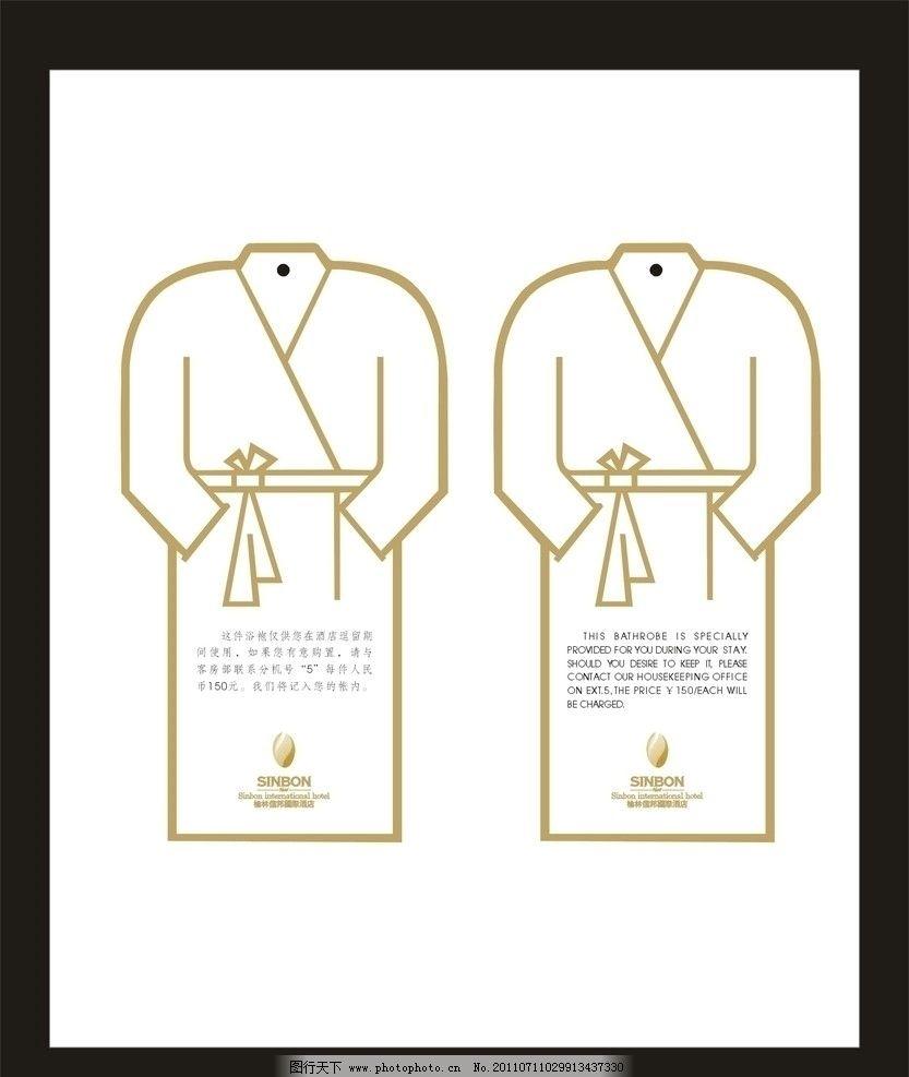 浴袍卡 卡片 衣服 简笔画 衣服图案 睡衣图案 名片卡片 广告设计 矢量