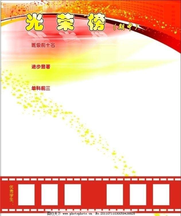 光荣榜 红色 星星 底片 广告设计 矢量