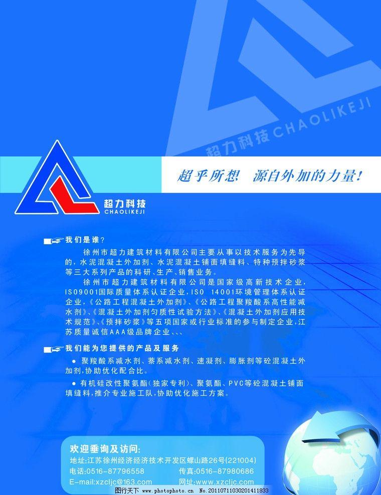 超力科技宣传封面