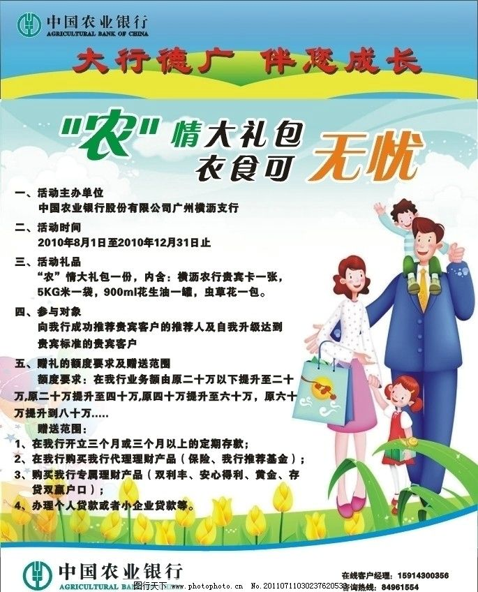 中国农业银行宣传单