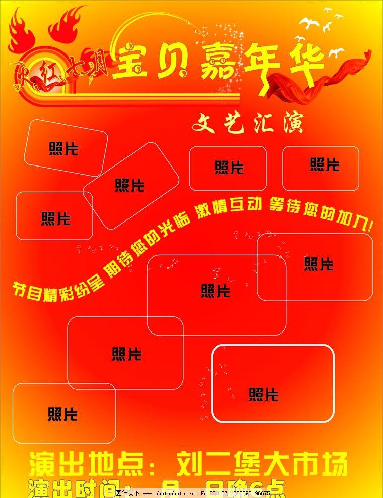 文艺汇演宣传单
