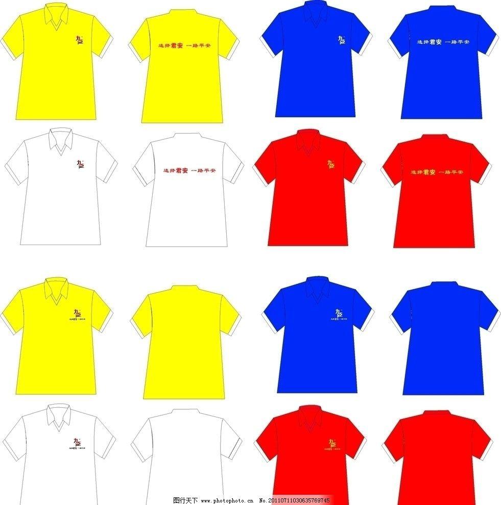 工作服 力臣标志 衬衫 服装设计 广告设计 矢量 cdr