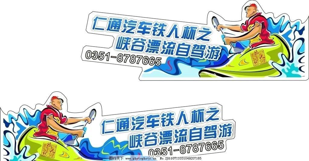 雪佛兰 荣威 mg 名爵 车贴      宣传 贴纸 车花 漂流 游泳 水 矢量人