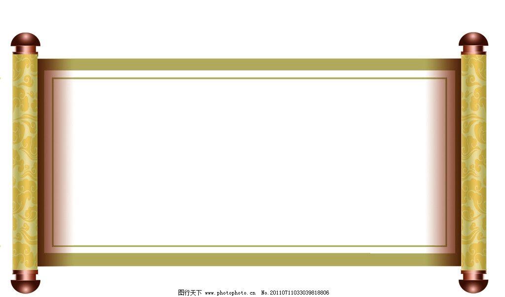 卷轴 古代 花纹 psd分层素材