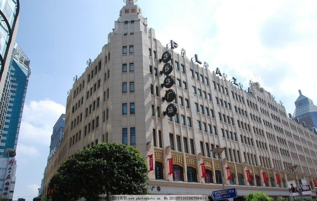 上海 南京东路 353广场(东海大楼)图片