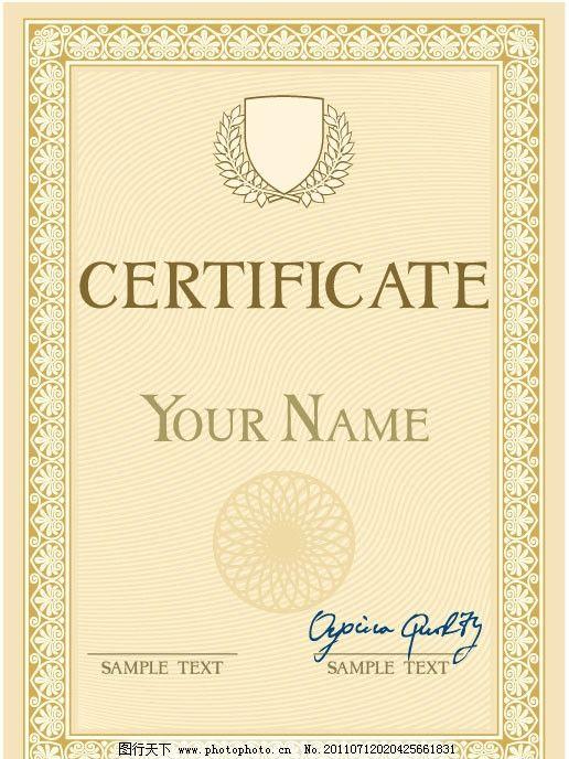 荣誉证书 欧式 花纹 文凭 毕业证 学位证 花边 边框 相框 防伪