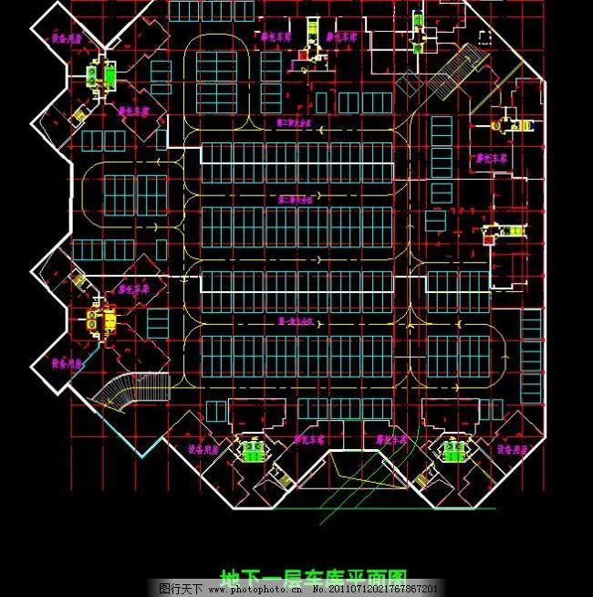 地下一层平面阶段图片_CAD施工图_3Dv平面_模具设计要经历哪些车库图片
