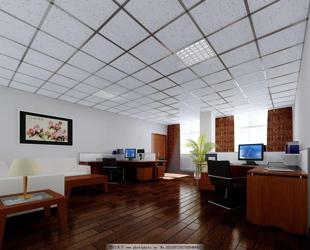 办公室 开敞式办公室 敞开式办公室 木地板 矿棉石膏板 办公桌图片