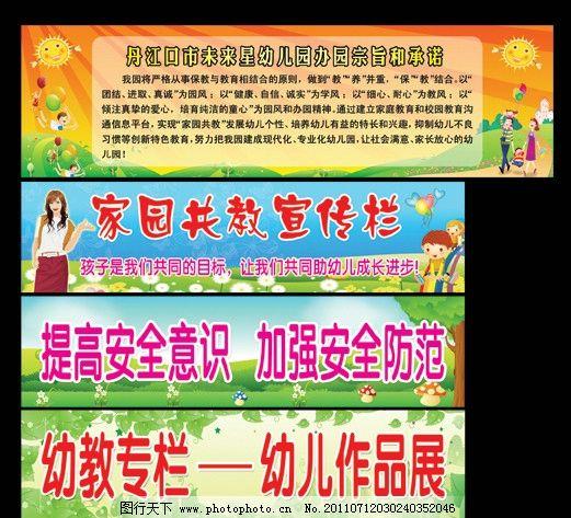 幼儿园展板 幼儿园标语 幼儿园简介 幼儿园宣传栏 卡通图形 太阳 办园