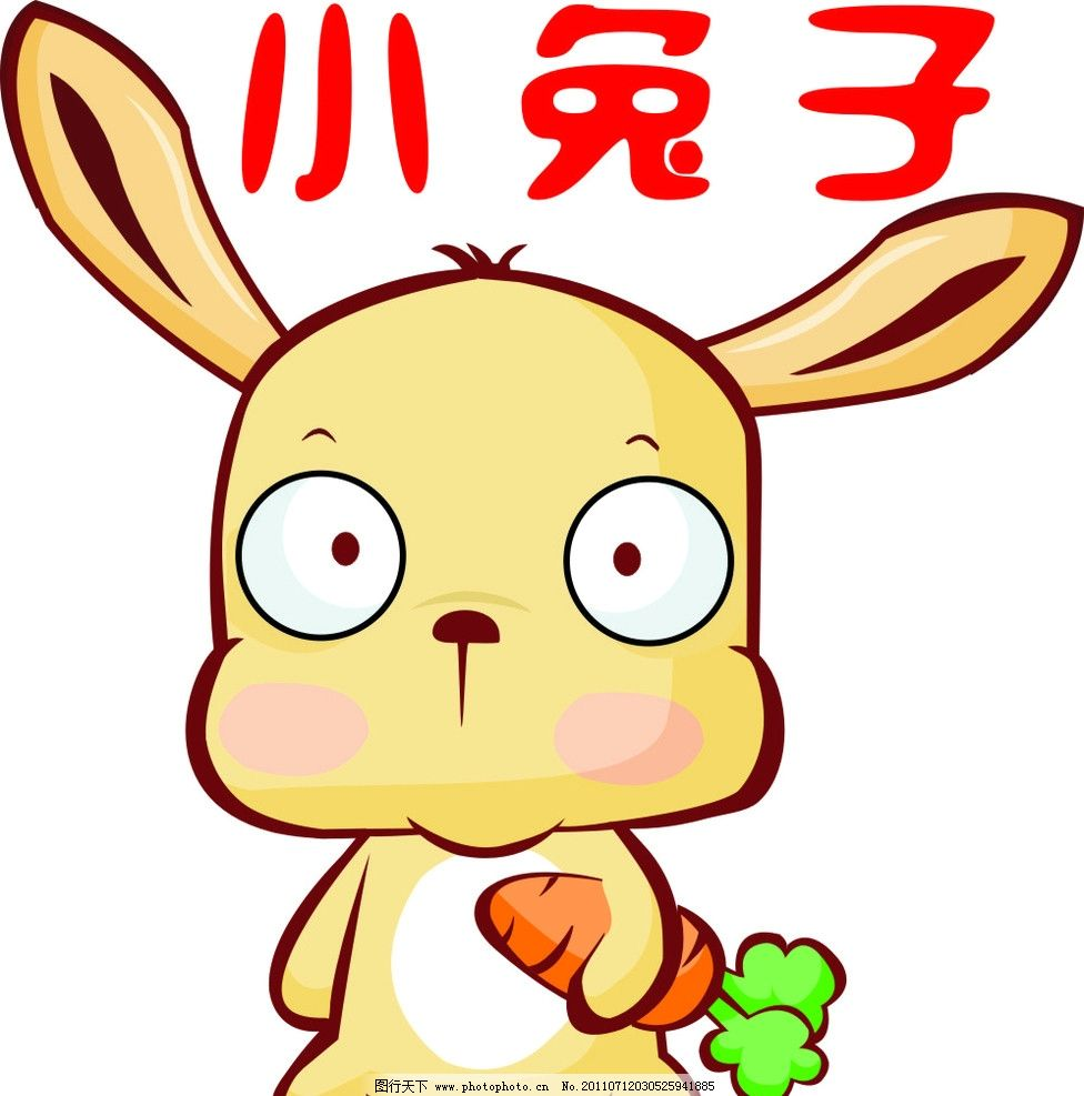 小兔子 长耳朵 大眼睛