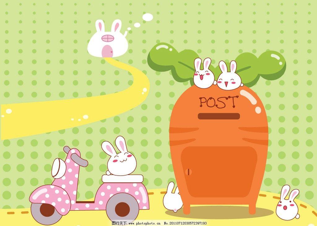 小白兔的邮箱 小兔 卡通小兔 兔子屋 兔房子 红萝卜 萝卜邮箱