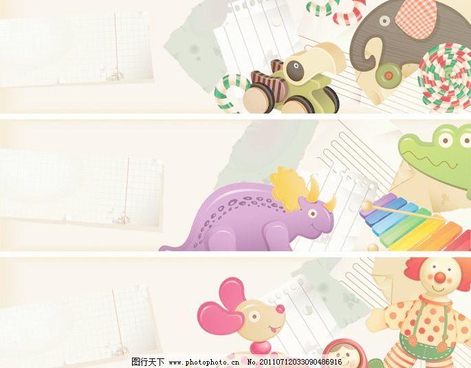 可爱卡通儿童玩具背景图片