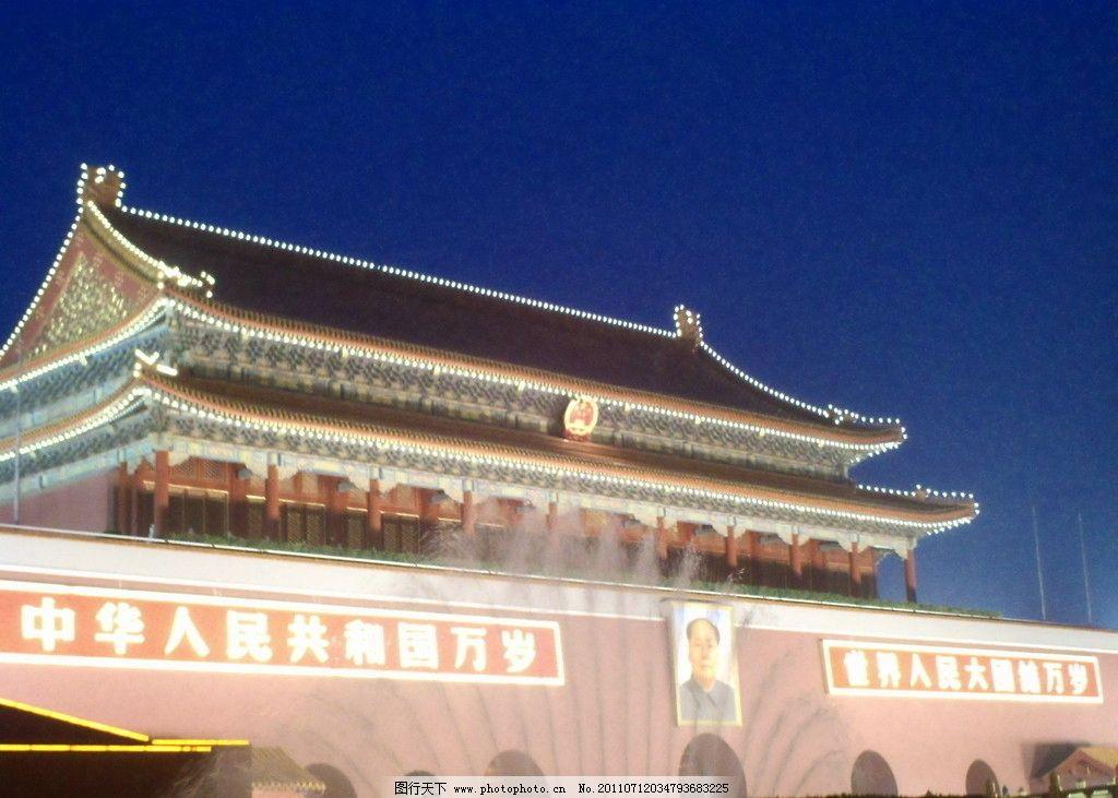 天安门城楼 北京 天安门广场 风景 摄影 建筑景观 自然景观 96dpi jpg
