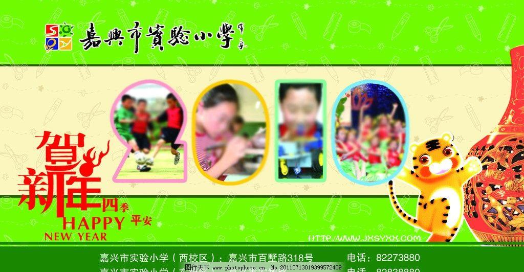 2010虎年 学校明信片 绿色 小学 邮票形式 虎 贺新年 普卡 小学生