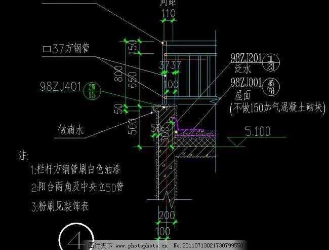 栏杆阳台剖面图片_CAD施工图_3Dv栏杆_图行cad参照填充图去掉怎么物底图片