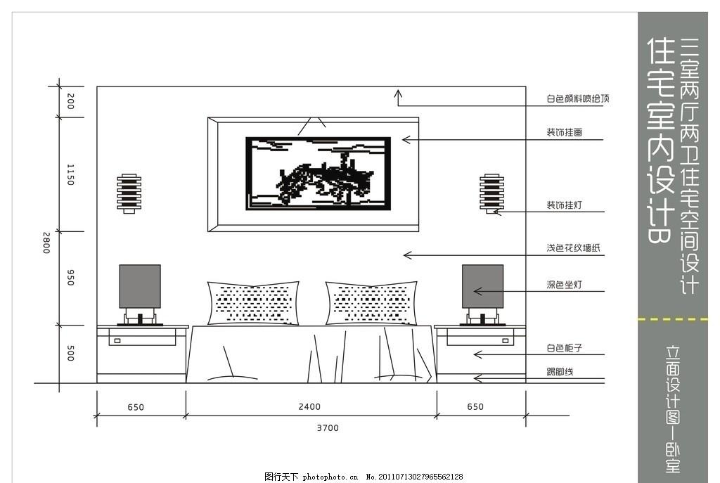 住宅空间设计 卧室立面设计图