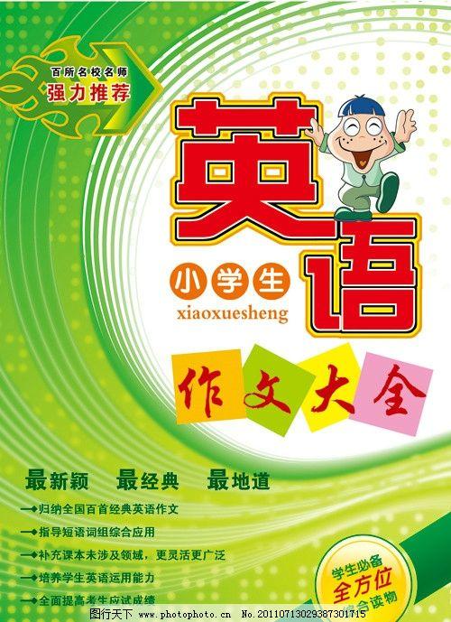 小学生 学生 英语 语言 作文 课本 课外书 辅导书 书籍 书 书本