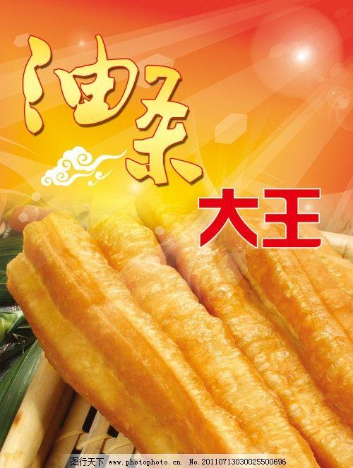 中餐馆早餐灯箱设计 中餐 餐馆 早餐 中式 餐饮 饮食 油条灯箱 海报
