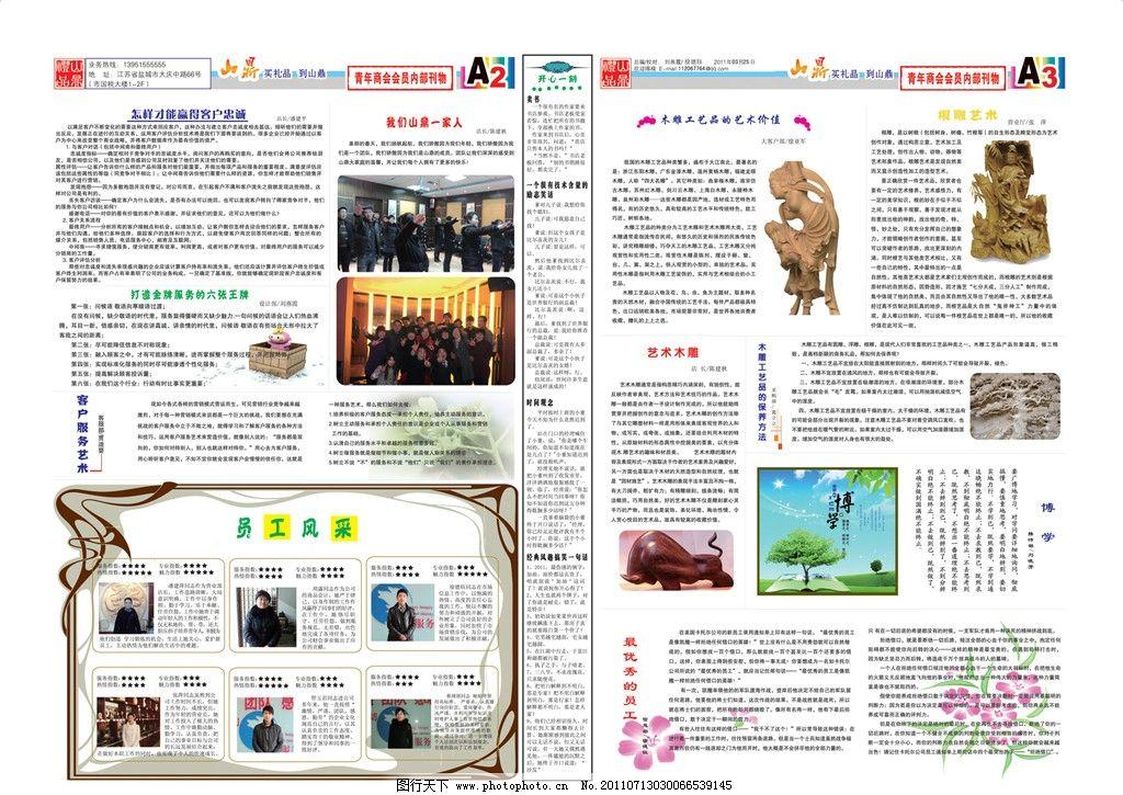 礼品海报排版 报纸 工艺品 宣传画册 矢量