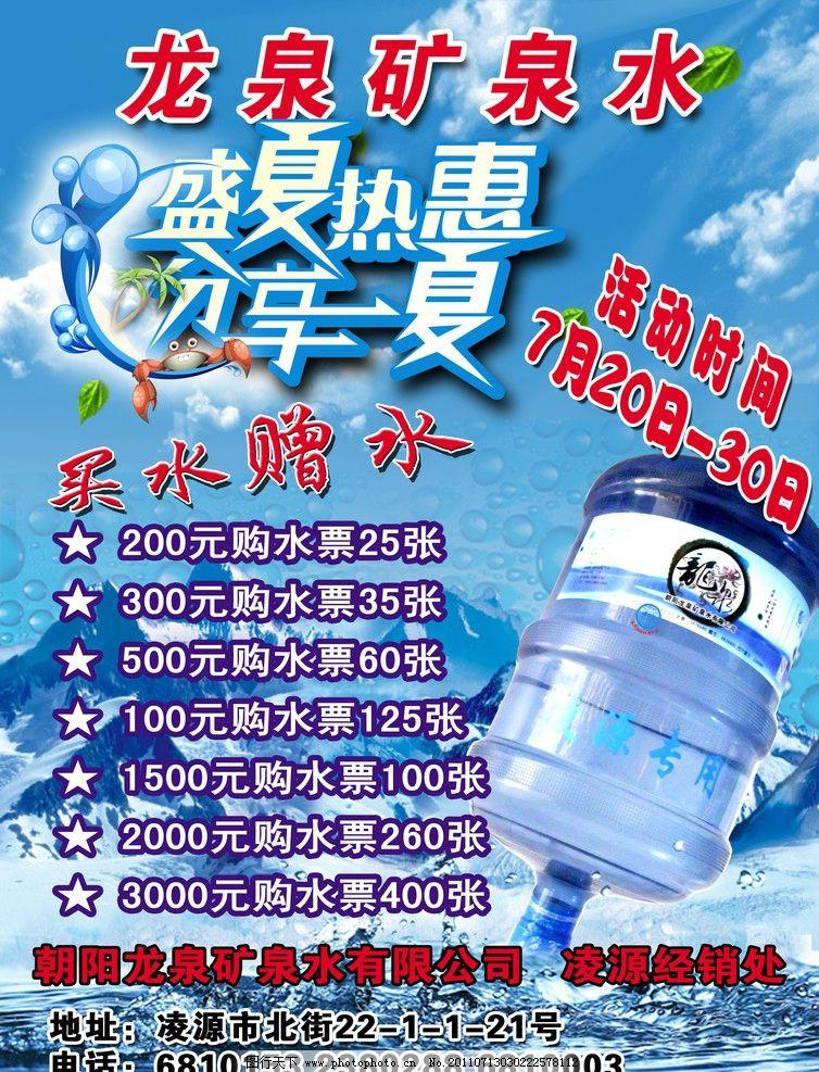 龙泉矿泉水宣传单图片