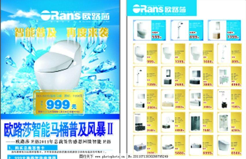 欧路莎宣传单 欧路莎图标 马桶 冰 马桶素材 坐便器 卫浴图片 dm宣传