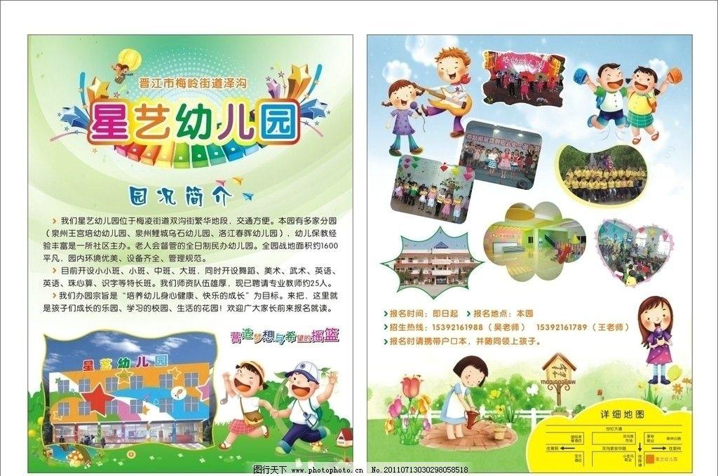 幼儿园宣传单 小孩 卡通 背景图片