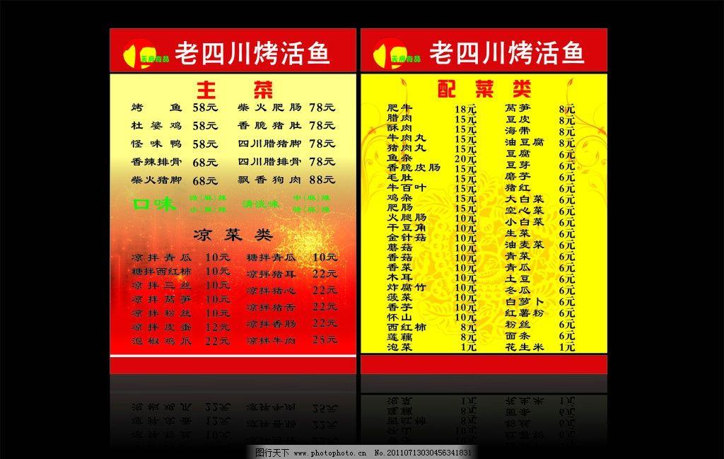 面食 甜品 点心 粥类 小菜类 汤 靓汤 价格表 广告设计 矢量 cdr 菜单