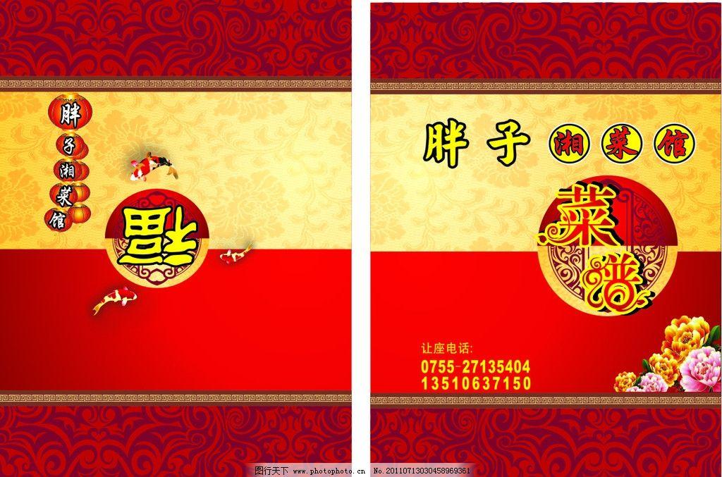 菜谱封面 胖子菜馆 湘菜馆菜谱      福字菜谱 宝贵花朵 菜单菜谱