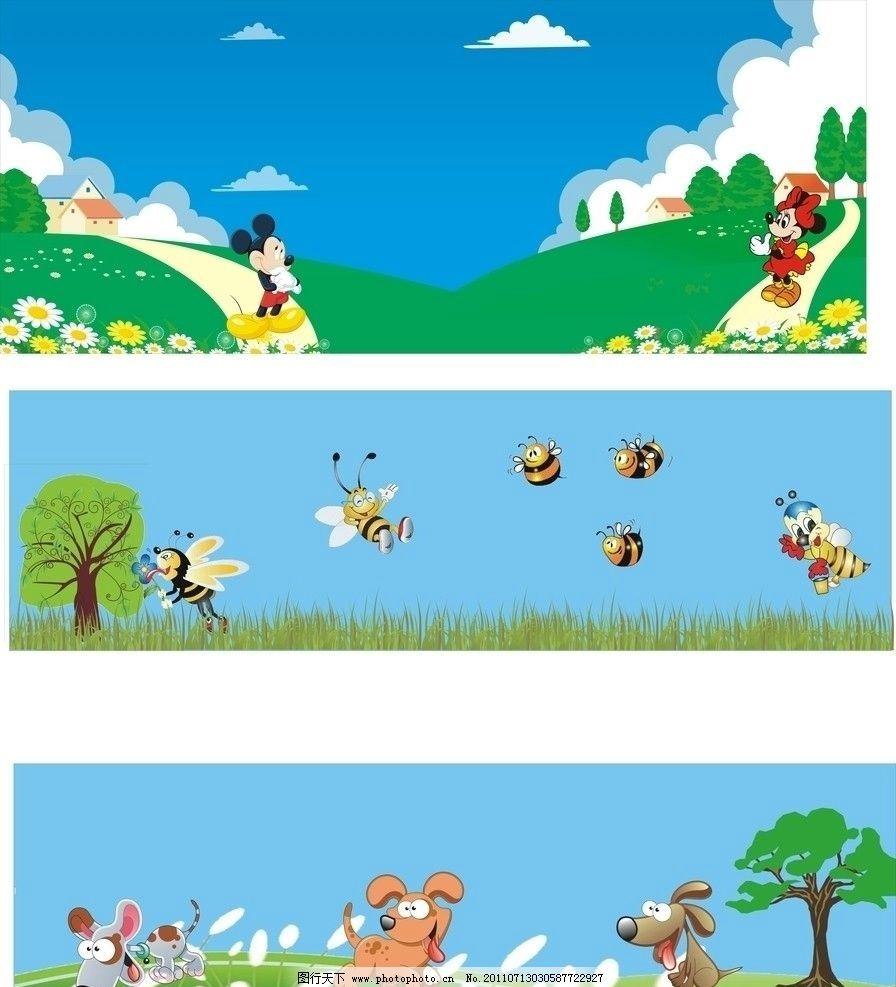 幼儿园墙体广告 幼儿园 小蜜蜂 小狗 米老鼠 花 草 树木 白云 蓝天