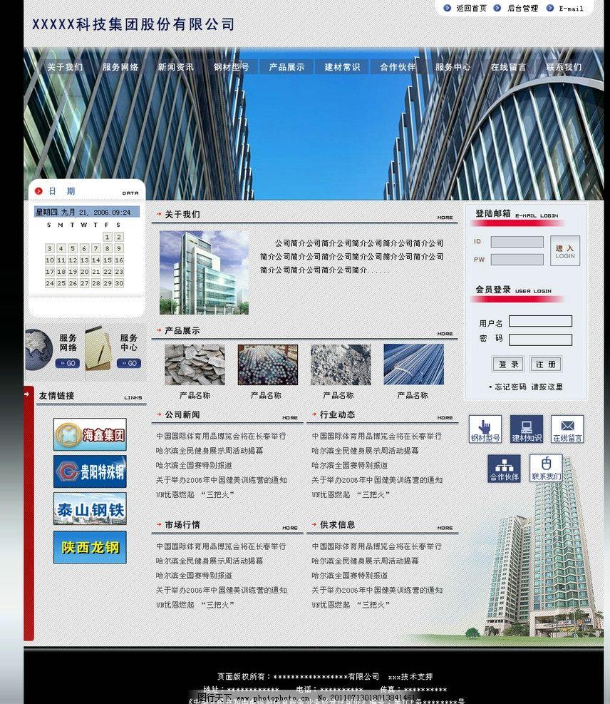 网站公司视频设计