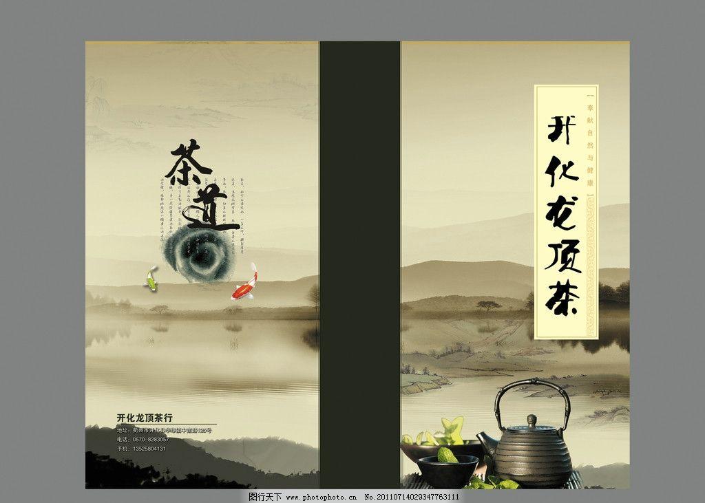 龙顶茶 茶道 山水 中国风 画册设计 画册封面 经典画册 名茶 鲤鱼