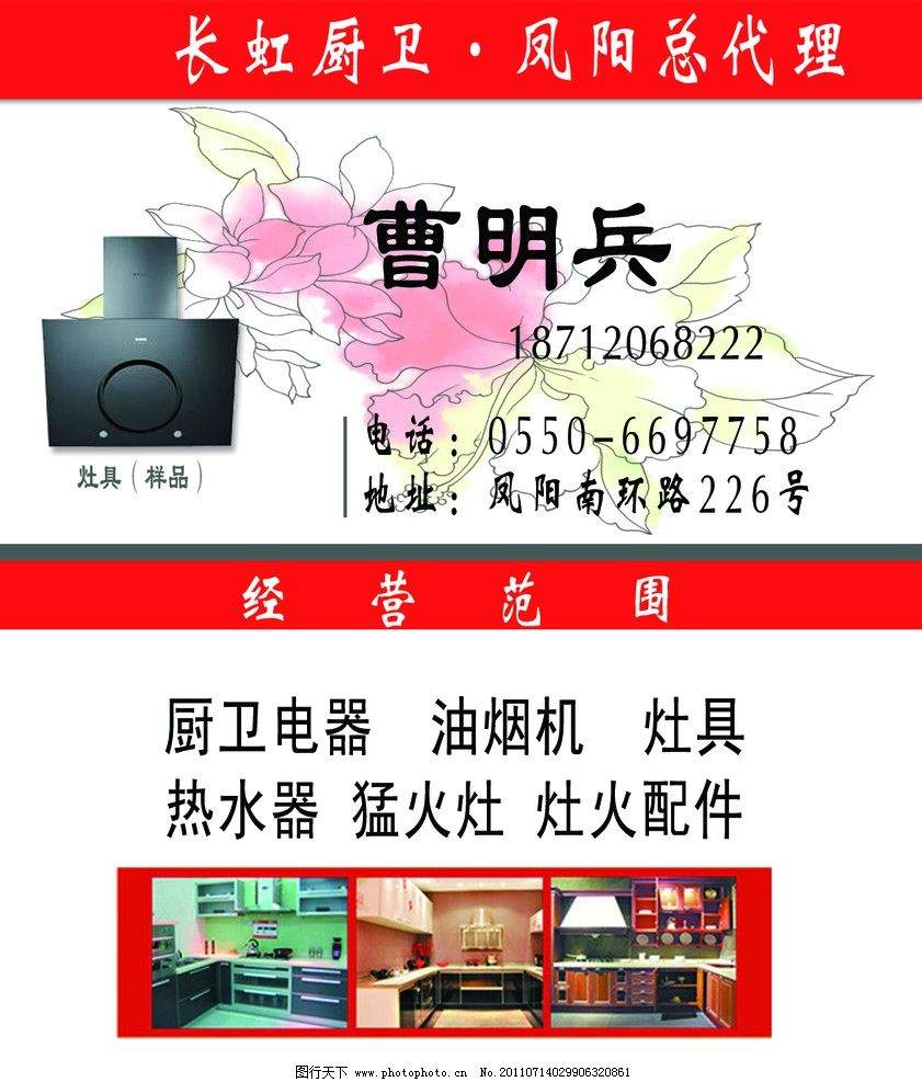 长虹厨卫名片图片