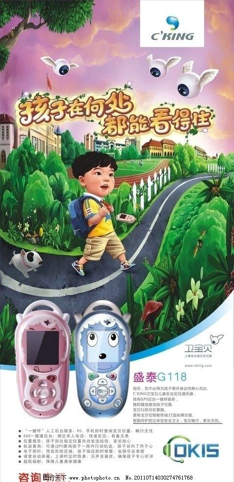 儿童手机宣传单 儿童手机 小孩 可爱眼睛 道路 dm宣传单 广告设计