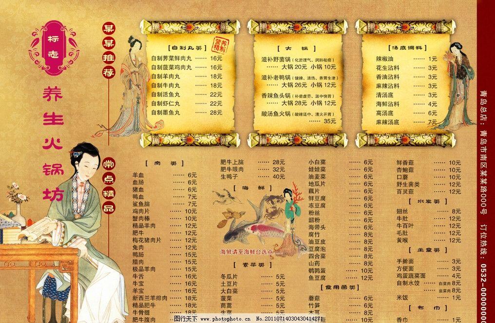 中式火锅店酒水单图片图片