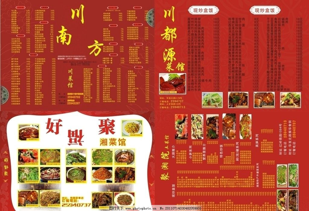 高档菜单 菜单 菜谱 酒店菜单 湘菜菜单 dm单 宣传单 菜单菜谱 广告
