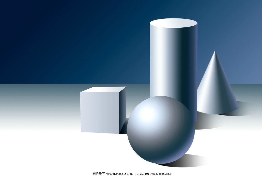 立体 投影 方 圆 正方体 圆柱体 圆锥体 圆球体 石膏体 psd分层素材