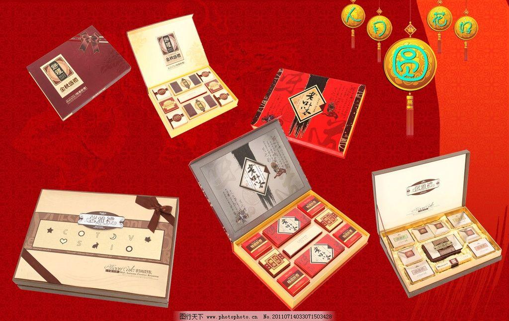 中秋月饼包装盒图片图片