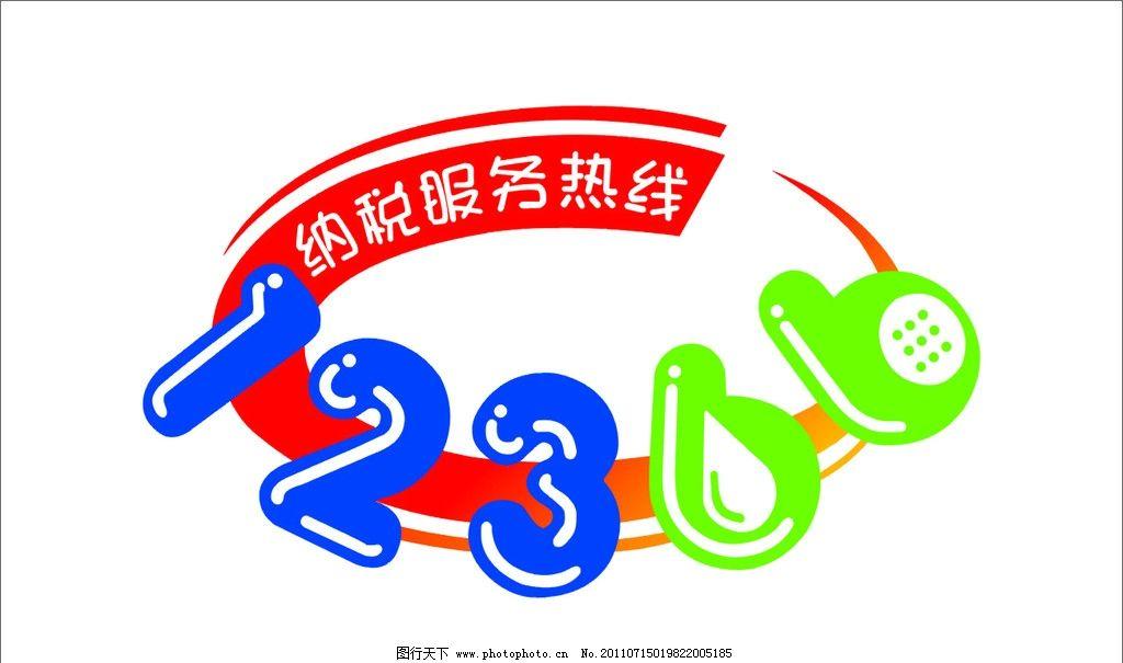12366纳税服务热线 电话 水滴 圆环 公共标识标志 标识标志图标 矢量