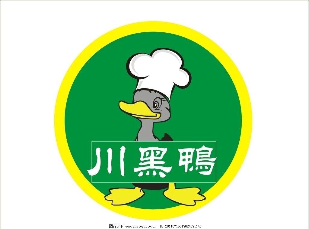 矢量鸭子图片餐饮