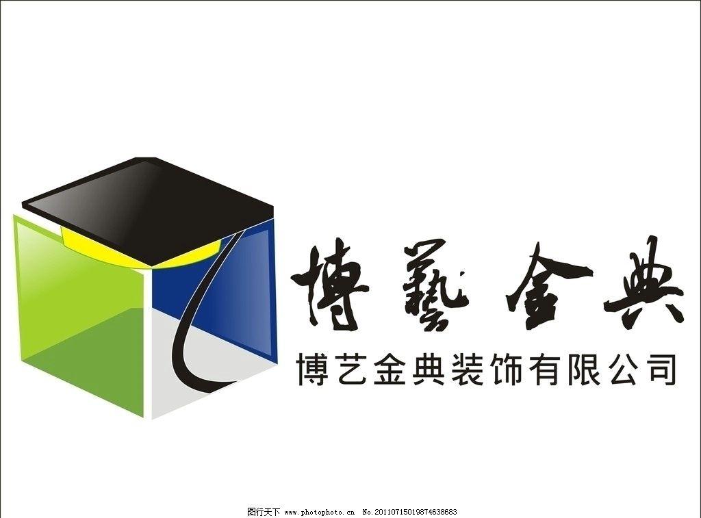 标志设计 装饰公司标志 立体正方形 矢量博士帽 公共标识标志 标识