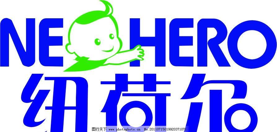 纽荷尔logo 儿童营养品 纽荷尔 logo 小孩矢量图 企业logo标志 标识标