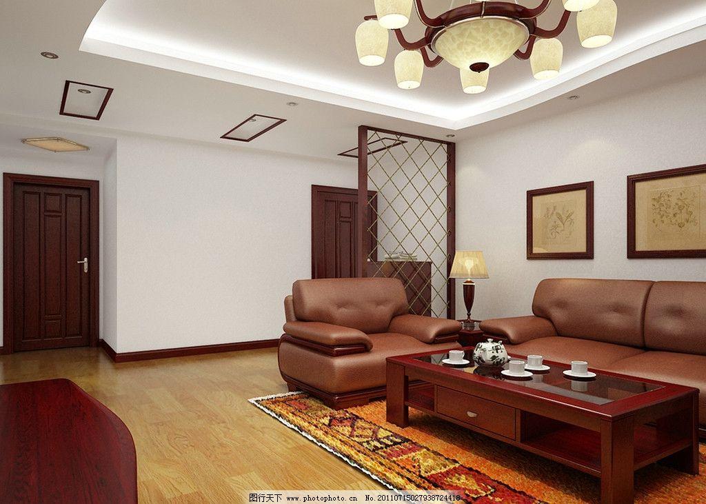 客厅效果图 双叶家具 实木家具 家具设计