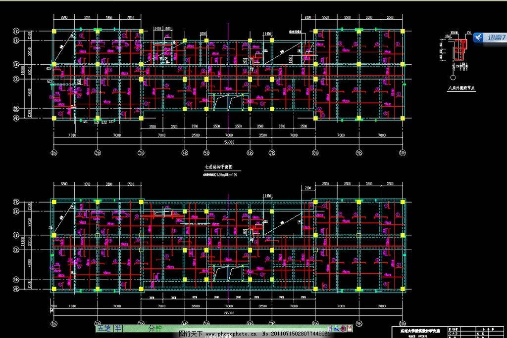 七 八层结构平面图 图纸 装修 装饰 施工图 室内设计 办公楼
