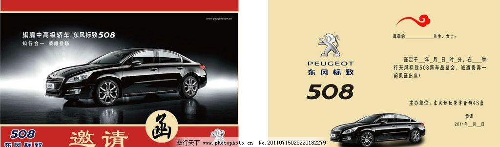 邀请函 东风标致 汽车 请帖设计 广告设计模板 源文件