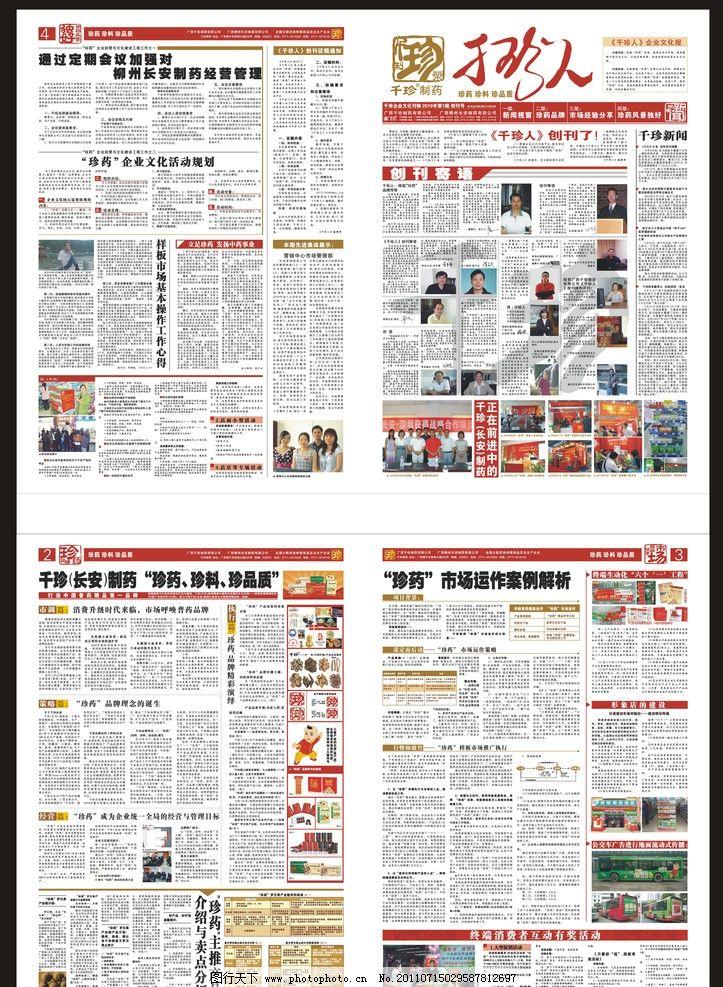 企业报纸排版设计图片