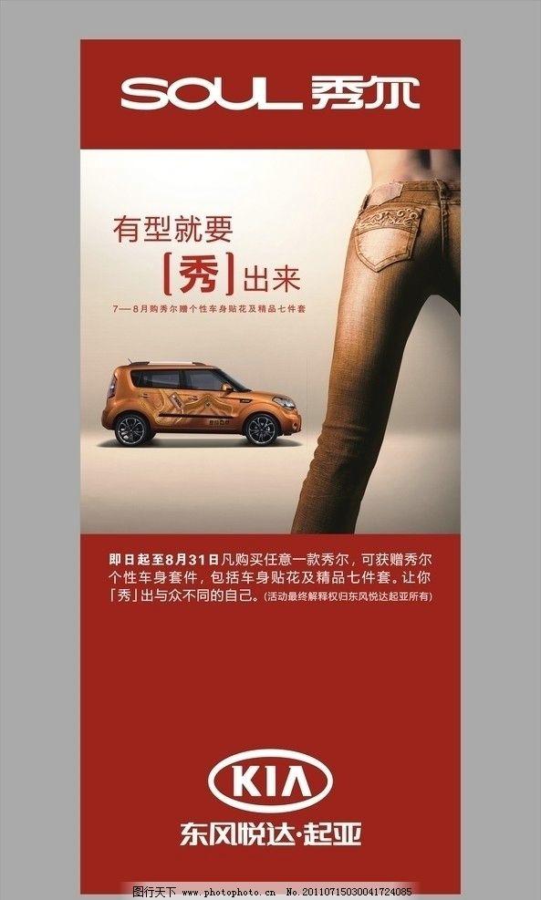 秀尔易拉宝教材,展架图片汽车海报展架悦达室内设计文化课汽车图片
