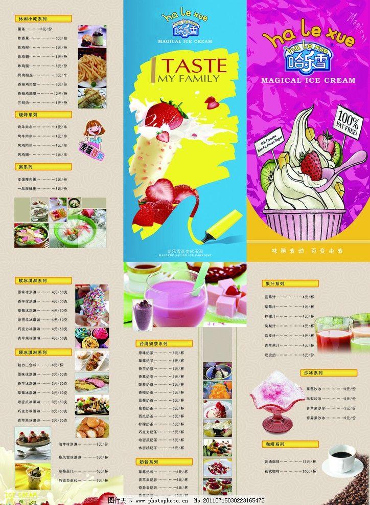 冷饮店宣传 哈乐雪 哈乐雪标志 冰淇淋 刨冰 薯条 卡通美女 草莓
