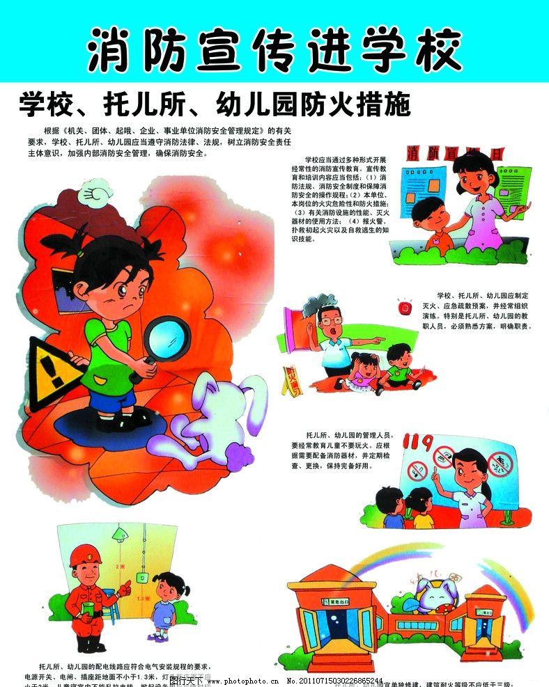 消防安全进校园 消防 卡通 幼儿园 展板 展板模板 广告设计模板 源